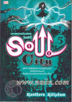 Soul City มหาสงครามข้ามพิภพ เล่ม 5