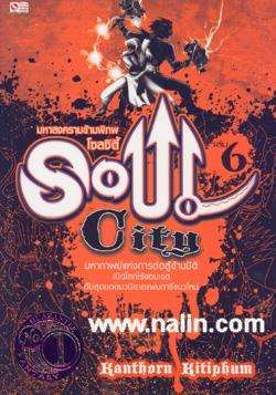 Soul City มหาสงครามข้ามพิภพ เล่ม 6