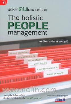 บริหารคนโดยองค์รวม The Holistic People Management
