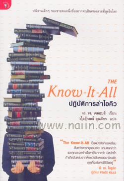 The Know - It - All ปฏิบัติการล่าไอคิว
