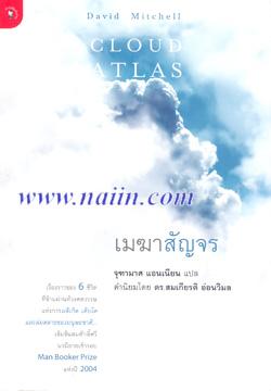 เมฆาสัญจร Cloud Atlas