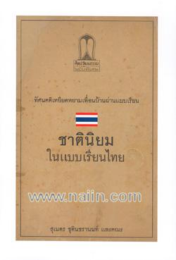 ชาตินิยมในแบบเรียนไทย