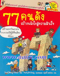 77 คนดัง สร้างพลังใจสู่ความสำเร็จ