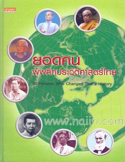 ยอดคนผู้พลิกประวัติศาสตร์ไทย