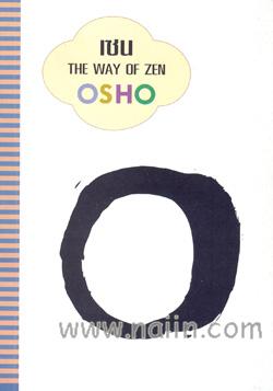 เซน The Way of  Zen