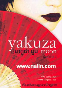 Yakuza Moon ยากูซ่า มูน