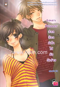 Love's Prisoner ปลดล็อกหัวใจให้ยัยตัวร้าย