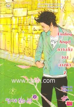Finding Angel ความลับของนางฟ้า 2