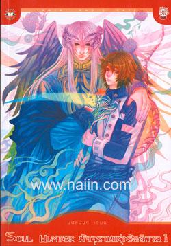 Soul Hunter มัจจุราชแห่งรัตติกาล 1