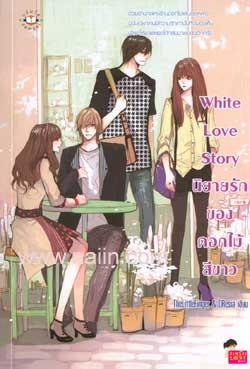 White Love Story นิยายรักของดอกไม้สีขาว