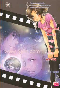 Wonderful Movie ตะลุยรักโลกอนาคต