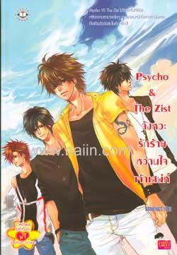 Psycho & The Zist จังหวะรักร้ายหวานใจเจ้าเสน่ห์