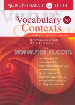 คู่มือ ENTRANCE และ TOEFL Vocabulary by Contexts