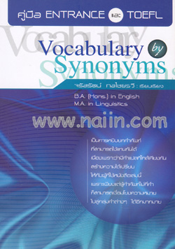 คู่มือ ENTRANCE และ TOEFL Vocabulary by Synonyms