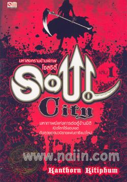 Soul City มหาสงครามข้ามพิภพ เล่ม 1