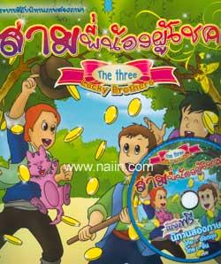 ฝึกระบายสีกับนิทานภาพสองภาษา สามพี่น้องผู้โชคดี+ CD