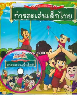 การละเล่นเด็กไทย  (GMS BOOK) + CD
