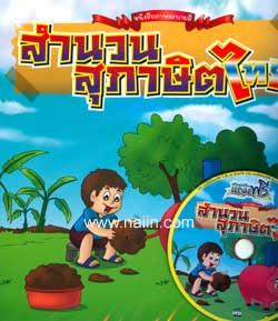 สำนวนสุภาษิตไทย (GMS BOOK) + CD