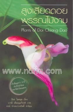 สูงเสียดดอยพรรณไม้งาม Plants of Doi Chiang Dao