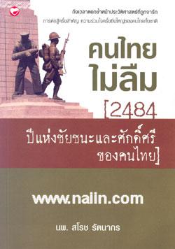 คนไทย ไม่ลืม (2484 ปีแห่งชัยชนะและศักดิ์ศรีของคนไทย)