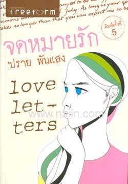 Love Letters จดหมายรัก(ปกใหม่)