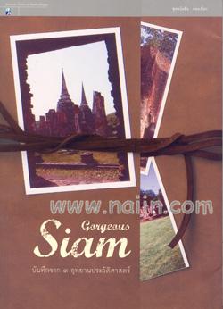Gorgeous Siam บันทึกจาก ๙ อุทยานประวัติศาสตร์