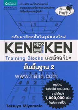 Ken Ken เลขอัจฉริยะ ขั้นพื้นฐาน 2