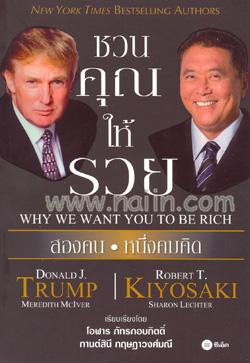 ชวนคุณให้รวย Why We Want You to be Rich