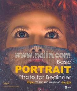 Basic Portrait Photo for Beginner พื้นฐานการถ่ายภาพบุคคลเชิงปฏิบัติ