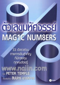 ตัวเลขมหัศจรรย์ Magic Numbers