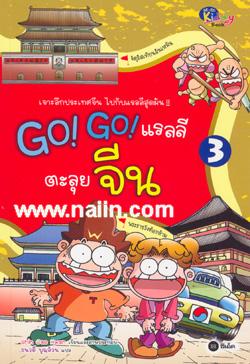 GO! GO! แรลลีตะลุยจีน 3