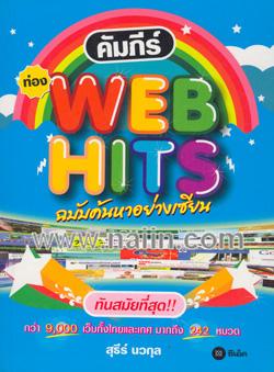 คัมภีร์ท่อง Web Hits ฉบับค้นหาอย่างเซียน