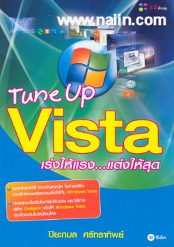 Tune Up Vista เร่งให้แรง...แต่งให้สุด