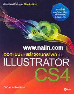 ออกแบบและสร้างงานกราฟิกด้วย ILLUSTRATOR CS4