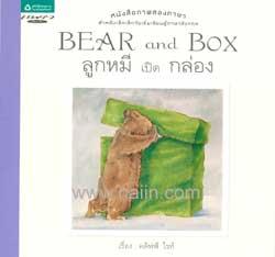 Bear and Box  ลูกหมีเปิดกล่อง (ปกอ่อน)