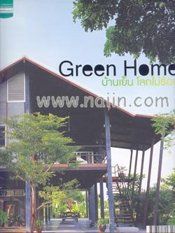 Green Home บ้านเย็น โลกไม่ร้อน