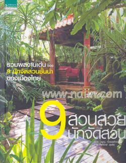 9 สวนสวยนักจัดสวน