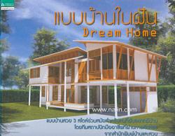 แบบบ้านในฝัน Dream Home