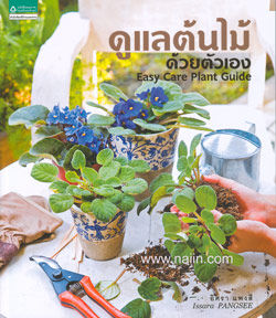 ดูแลต้นไม้ด้วยตัวเอง Easy Care Plant Guide
