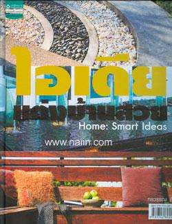 ไอเดียแต่งบ้านสวย Home: Smart Ideas