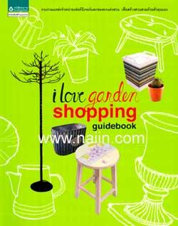 i love garden shopping guidebook