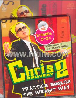 คริสดีลิเวอรี่ เล่ม 2
