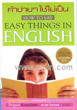 คำง่ายๆ ใช้ไม่เป็น How to say easy things in English
