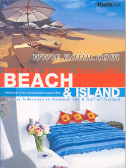 Hotels Guide Thailand Beach & Island