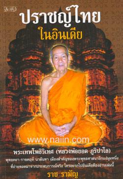 ปราชญ์ไทยในอินเดีย