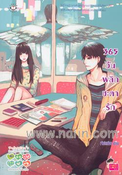 365 วัน พลิกชะตารัก