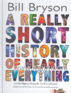 ประวัติย่อที่สุดของเกือบทุกสิ่ง จากจักรวาลถึงเซลล์ A Really Short History of Nearly Everything
