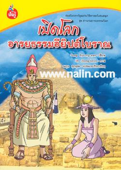 เปิดโลก อารยธรรมอียิปต์โบราณ