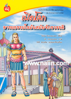 เปิดโลก อารยธรรมโรมันสมัยจักรวรรดิ