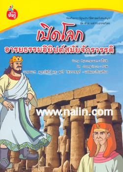 เปิดโลก อารยธรรมอียิปต์สมัยจักรวรรดิ